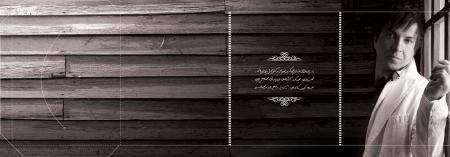 تیزر آلبوم «یادت باشه» با صدای کوروش صنعتی