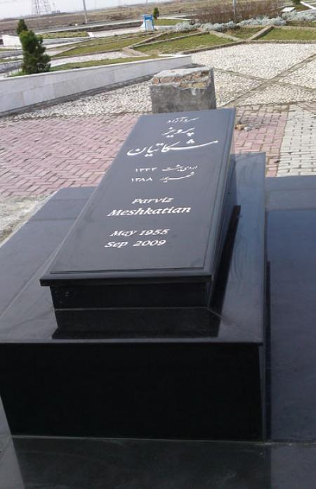 سنگ قبر «پرويز مشكاتيان» بر مزارش جاي گرفت