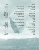 مهدی یراحی | آلبوم مثل مجسمه | کاور