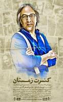 حمید متبسم «زمستانِ» اخوان ثالث را اجرا میکند