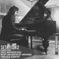 ورژن پیانو قطعه «ستایش 2» با صدای «امیرعباس گلاب»