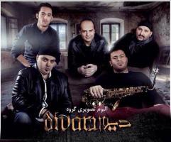 آلبوم تصویری گروه «دیوار» منتشر می شود