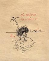 آلبوم «رویا» با صدای «سینا حجازی» منتشر شد