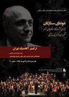 شهریار بلوچستانی به یاد همایون خرم میخواند