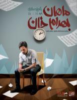 «یک و یازده دقیقه» طلسم دوری «ماهان بهرام خان» از بازار موسیقی را شکست