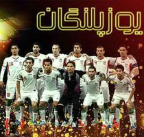 قطعه «یوزپلنگان» با صدای «نیما عظیمی نژاد» برای حمایت از تیم ملی ایران