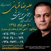 علیرضا قربانی در نیشابور کنسرت برگزار میکند
