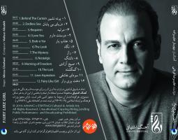 آلبوم «دخت پریوار» با صدای «علیرضا قربانی» و آهنگسازی «مهیار علیزاده» منتشر شد