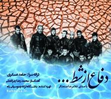 نماهنگ «دفاع از شط» با موضوع مظلومیت 175 شهید غواص