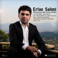 قطعه «خونه ای به نام ایران» با صدای «عرفان سلیمی»
