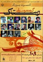 گروه رستاك در شیراز روی صحنه میرود