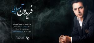 «فریدون آسرایی» در شهر اصفهان روی صحنه می رود