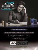 آلبوم «کاش از اول» با صدای «مجید یحیایی» منتشر شد
