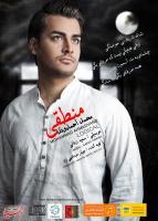 آلبوم «منطقی» با صدای محمد احمدوند منتشر شد