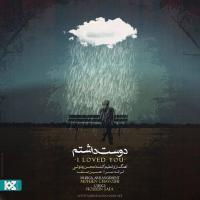 قطعه «دوست داشتم» با صدای محسن چاوشی