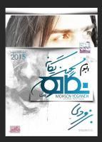 آلبوم «نگاه» محسن یگانه، 16 اردیبهشت منتشر میشود