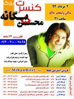 «محسن یگانه» اولین کنسرت موسیقی را در شهرستان «ماکو» روی صحنه خواهد برد