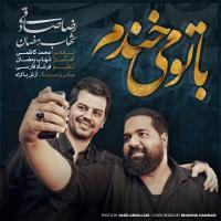 قطعه «با تو میخندم» با صدای «رضا صادقی» و «شهاب رمضان»