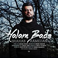 قطعه «حالم بده» با صدا و ملودی «شهاب رمضان»
