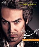 آلبوم «آخرین بار» با صدای « احمد رضا شهریاری» منتشر شد
