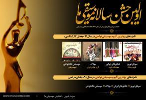 نامزدهای بهترین آلبوم موسیقی پاپ، اصیل ایرانی، تلفیقی و نواحی سال 91