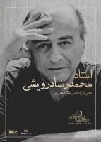 سومین جشن سالانه موسیقی ما با تقدیر از استاد هوشنگ ظریف و استاد محمدرضا درویشی برگزار میشود