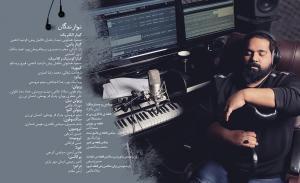 آلبوم «فقط گوش کن...» با صدای «رضا صادقی» منتشر شد