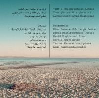 کاورهای آلبوم «من که خوشبختم» اثر «بهزاد الماسی»