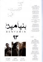 بنیامین بهادری آلبوم «بنیامین 93» را به همسرش تقدیم کرد