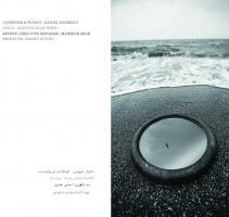 کاورهای آلبوم «قو و دریا» اثر «دانیال شهرتی»