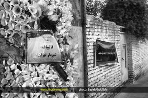 مراسم یادبود مادر استاد صدیق تعریف - اسفند 1394