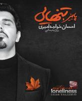 کاورهای آلبوم «پاییز، تنهایی» احسان خواجه امیری