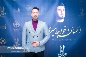 کنسرت احسان خواجه امیری در ساری - 24 دی 1396