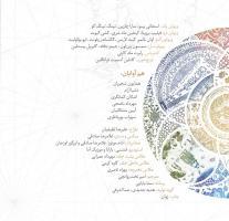 کاورهای آلبوم «ایران من» اثر همایون شجریان و سهراب پورناظری