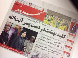 بازتاب اولین جشن سالانه موسیقی ما در روزنامههای کشور
