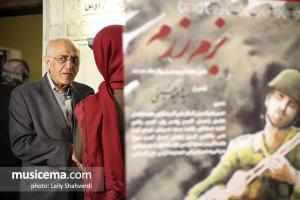 مراسم اکران فیلم مستند بزم رزم - شهریور 1396