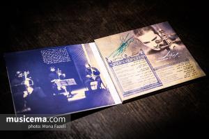 مراسم رونمایی از آلبوم «جان سرگردان» با صدای سالار عقیلی