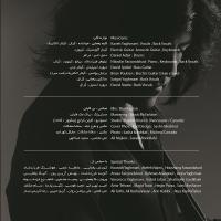 کاورهای آلبوم «منشور» اثر «کاوه یغمایی»