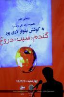 مراسم رونمایی از کتاب گندم و سیب و دروغ - به کوشش نیلوفر لاری پور