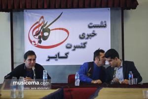 نشست خبری کنسرت گروه کایر - 23 آبان 1396