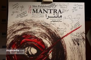 رونمایی آلبوم مانترا به آهنگسازی و نوازندگی سام اصفهانی - 11 مرداد 1398