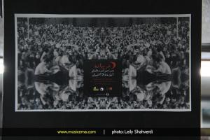 آیین رونمایی از آلبوم «غریبانه» - آذر 1393