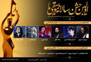 نامزدهای بهترین اجرای زنده برای موسیقی پاپ، اصیل ایرانی و تلفیقی