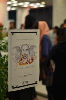 مراسم رونمایی از آلبوم اشارات نظر