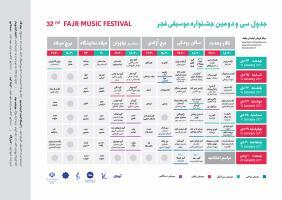 جدول جدید برنامه اجراهای سی و دومین جشنواره موسیقی فجر