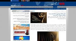 بازتاب خبر برگزاری دومین جشن سالانه موسیقی ما