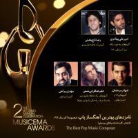 نامزدهای دومین جشن سالانه موسیقی ما