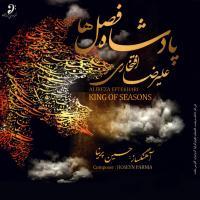 آلبوم جديد عليرضا افتخاري بالاخره منتشر شد