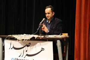 برنامه هزار صدا - اسفند 1396