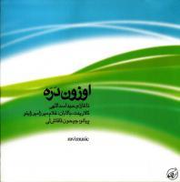 آلبوم موسیقی های شادِ آذربایجانی به بازار آمد